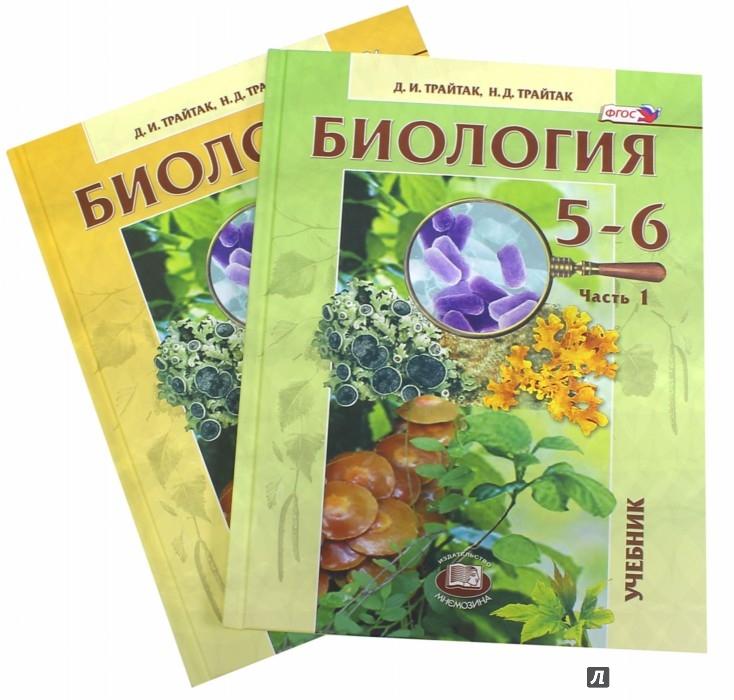 Иллюстрация 1 из 26 для Биология. 5-6 классы. Растения. Бактерии. Грибы. Лишайники. Учебник в 2-х частях. ФГОС - Трайтак, Трайтак | Лабиринт - книги. Источник: Лабиринт