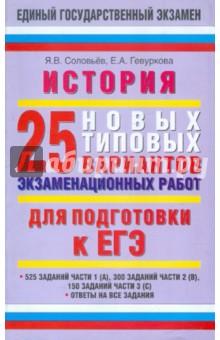 ЕГЭ-2012. История. 25 новых типовых вариантов экзаменационных работ. 10-11 класс от Лабиринт