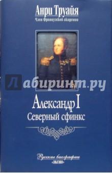 Александр I. Северный сфинкс