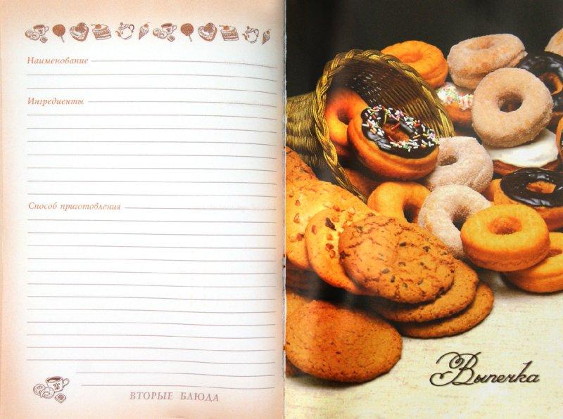 """Иллюстрация 1 из 5 для Книга для записи кулинарных рецептов """"Шоколад"""", 96 листов, А5 (24917)   Лабиринт - книги. Источник: Лабиринт"""