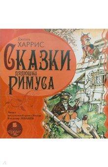 Сказки дядюшки Римуса (CDmp3)