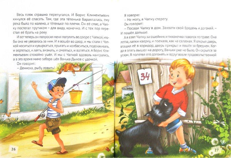 Иллюстрация 1 из 15 для Тайное становится явным | Лабиринт - книги. Источник: Лабиринт