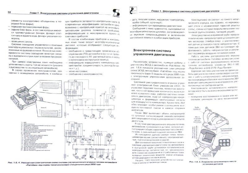 Иллюстрация 1 из 11 для Электроника в автомобиле. Выпуск 123 | Лабиринт - книги. Источник: Лабиринт