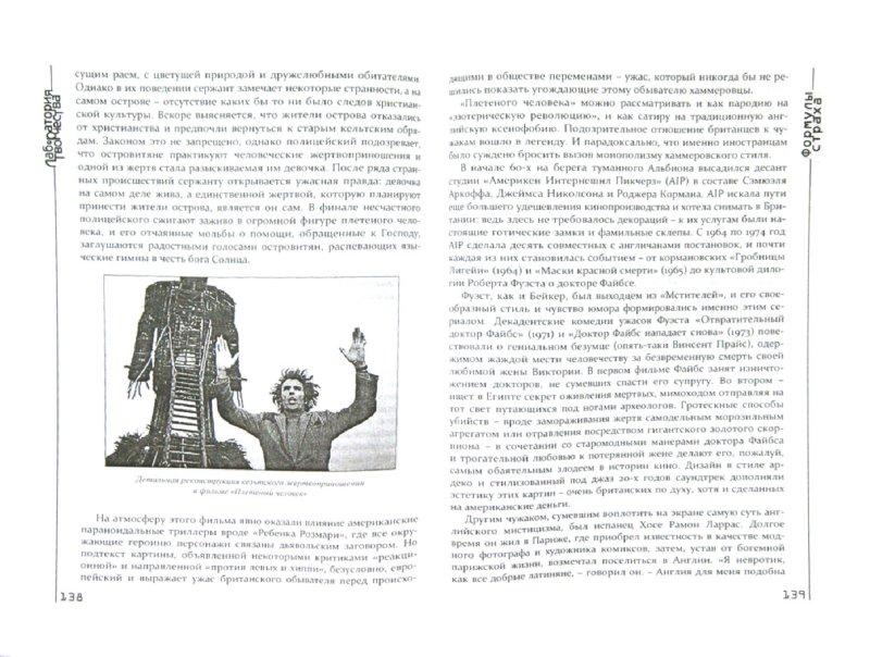Иллюстрация 1 из 21 для Формулы страха. Введение в историю и теорию фильма ужасов - Дмитрий Комм   Лабиринт - книги. Источник: Лабиринт