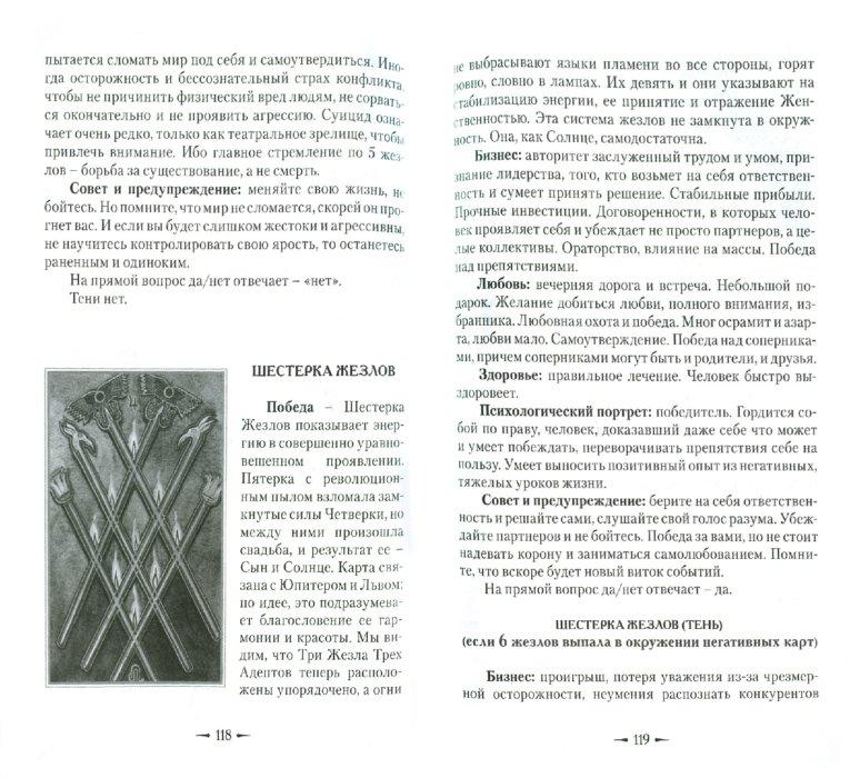 Иллюстрация 1 из 12 для Ключи Таро Тота Алистера Кроули - Сантера Эсфирь | Лабиринт - книги. Источник: Лабиринт