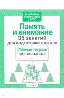 Обложка книги 35 занятий. Память и внимание