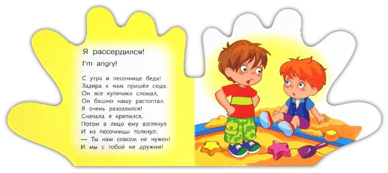 Иллюстрация 1 из 7 для Пальчики. Мы говорим - Татьяна Вовк   Лабиринт - книги. Источник: Лабиринт
