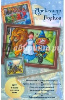 Волшебник Изумрудного города (все 6 книг в одном томе)