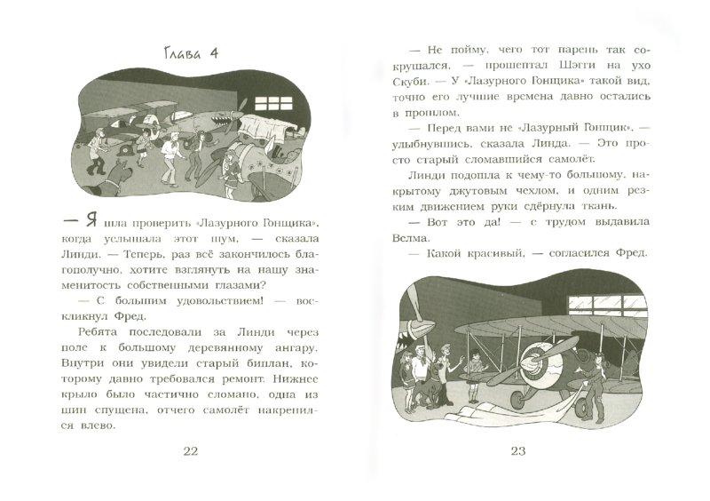Иллюстрация 1 из 6 для Скуби-Ду. Небесное приключение - Джеймс Гелси   Лабиринт - книги. Источник: Лабиринт