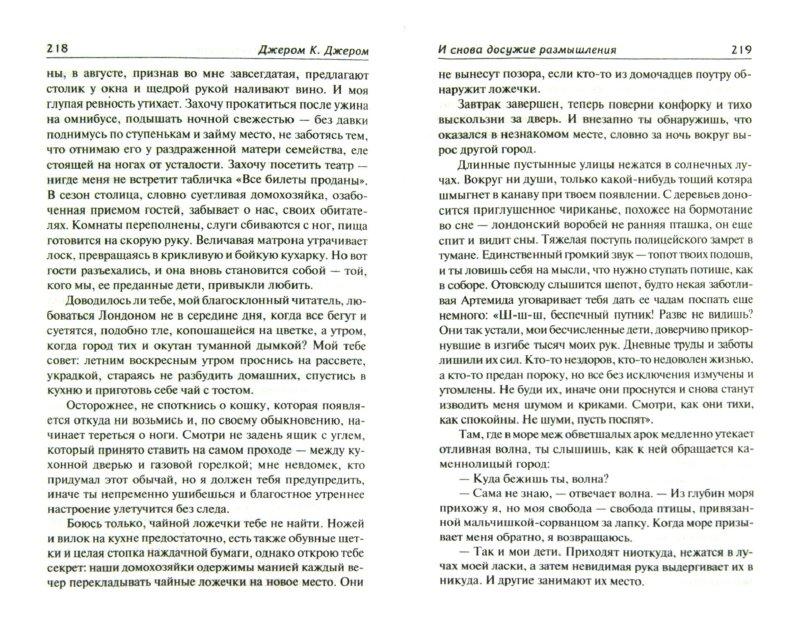 Иллюстрация 1 из 37 для Досужие размышления досужего человека - Клапка Джером | Лабиринт - книги. Источник: Лабиринт