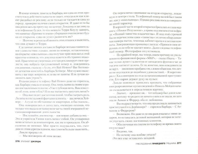 Иллюстрация 1 из 21 для Преследование праведного грешника - Элизабет Джордж   Лабиринт - книги. Источник: Лабиринт