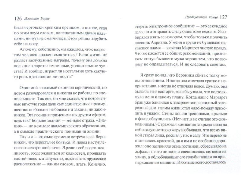 Иллюстрация 1 из 8 для Предчувствие конца - Джулиан Барнс | Лабиринт - книги. Источник: Лабиринт