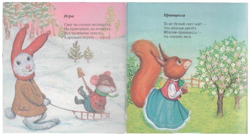 Иллюстрация 1 из 10 для Зайка-рыболов - Владимир Степанов | Лабиринт - книги. Источник: Лабиринт