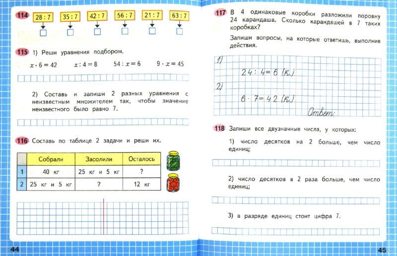 Иллюстрация 1 из 21 для Математика. 3 класс. Рабочая тетрадь. Комплект из 2-х частей. ФГОС - Моро, Волкова | Лабиринт - книги. Источник: Лабиринт