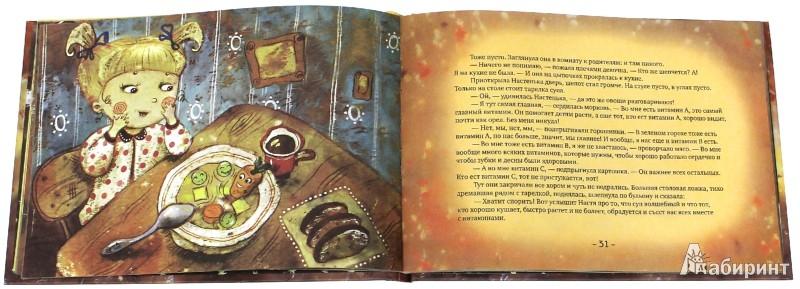 Иллюстрация 1 из 105 для Сказки от капризов - Гурина, Шкурина, Холкина | Лабиринт - книги. Источник: Лабиринт