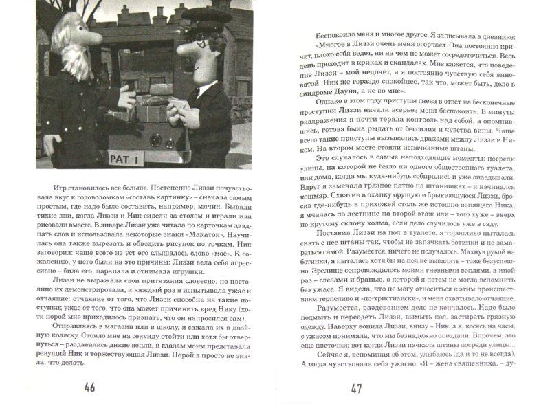 Иллюстрация 1 из 8 для Отворяя двери надежды. Мой опыт преодоления аутизма - Грэндин, Скариано   Лабиринт - книги. Источник: Лабиринт