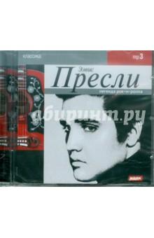 Zakazat.ru: Элвис Пресли. Легенда рок-н-ролла (CDmp3). Пресли Элвис