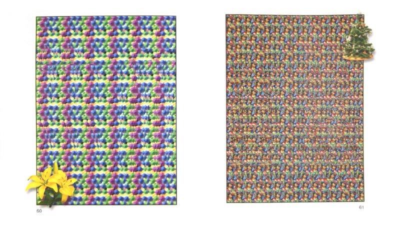 Иллюстрация 1 из 16 для Новое измерение. Третий глаз | Лабиринт - книги. Источник: Лабиринт