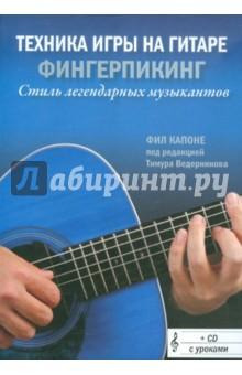 Техника игры на гитаре: Фингерпикинг. Стиль легендарных музыкантов (+CD)