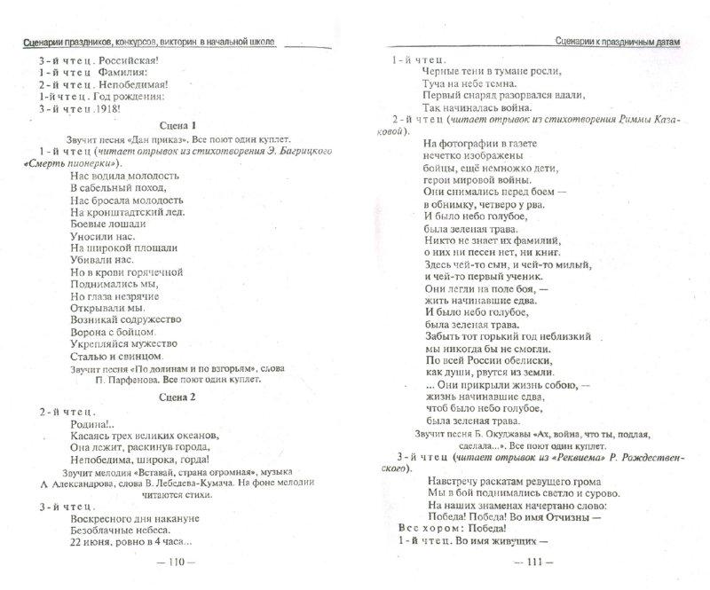 Иллюстрация 1 из 6 для Праздники в школе 1-4 класс. Лучшие сценарии - Елена Черенкова | Лабиринт - книги. Источник: Лабиринт