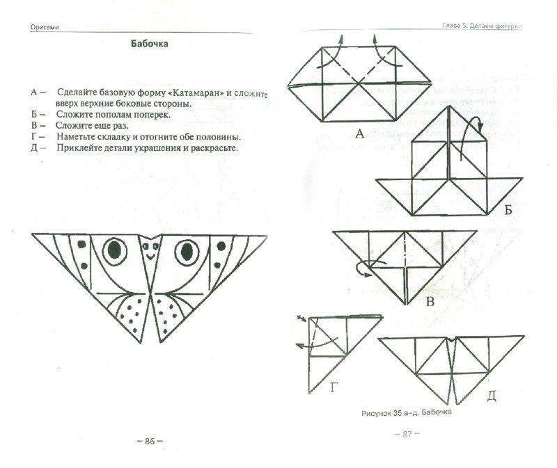 Иллюстрация 1 из 19 для СуперОригами. 250 фантазийных моделей - Людмила Арсентьева | Лабиринт - книги. Источник: Лабиринт