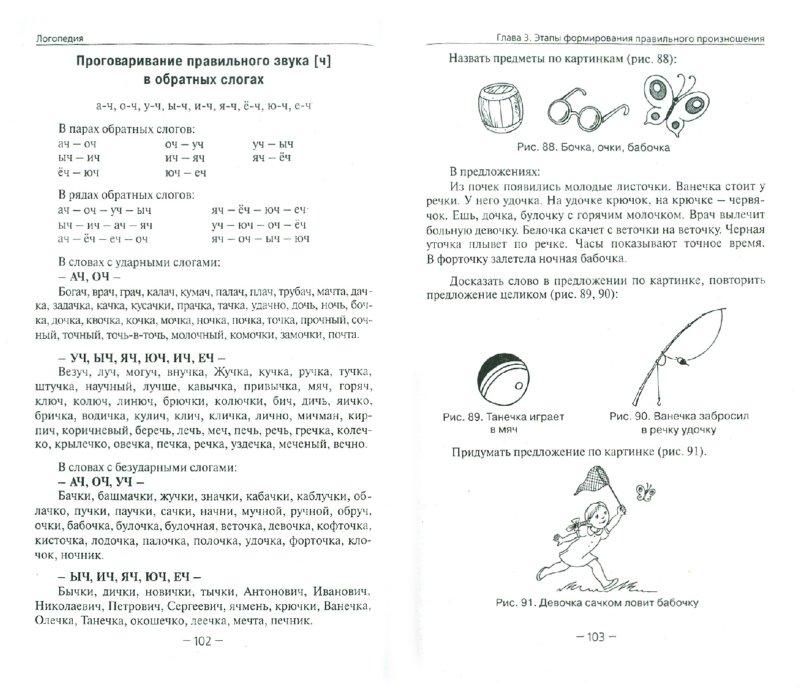 Иллюстрация 1 из 7 для Логопедические игры и упражнения для детей - Ирина Асташина | Лабиринт - книги. Источник: Лабиринт