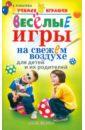 Веселые игры на свежем воздухе для детей и их родителей