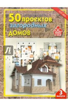 50 проектов загородных домов. Выпуск 3