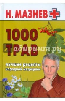 1000 трав. Лучшие рецепты народной медицины