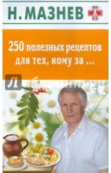 250 полезных рецептов для тех, кому за….