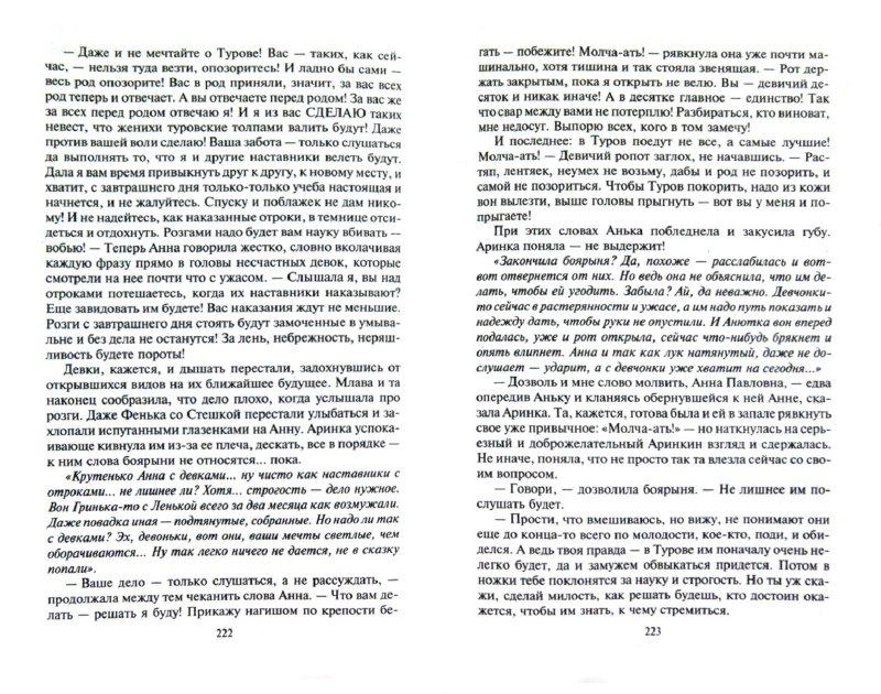 Иллюстрация 1 из 9 для Отрок. Женское оружие - Красницкий, Кузнецова, Град | Лабиринт - книги. Источник: Лабиринт