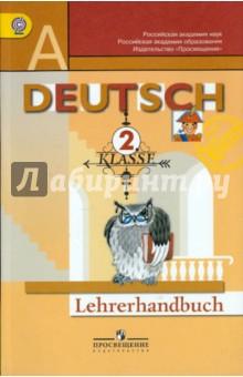 Немецкий язык. 2 класс. Книга для учителя. ФГОС