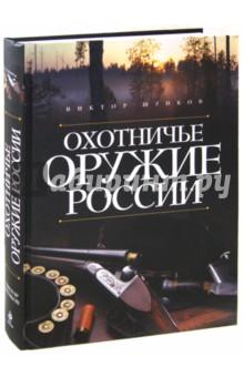 ВИКТОР ШУНКОВ ОХОТНИЧЬЕ ОРУЖИЕ РОССИИ СКАЧАТЬ БЕСПЛАТНО