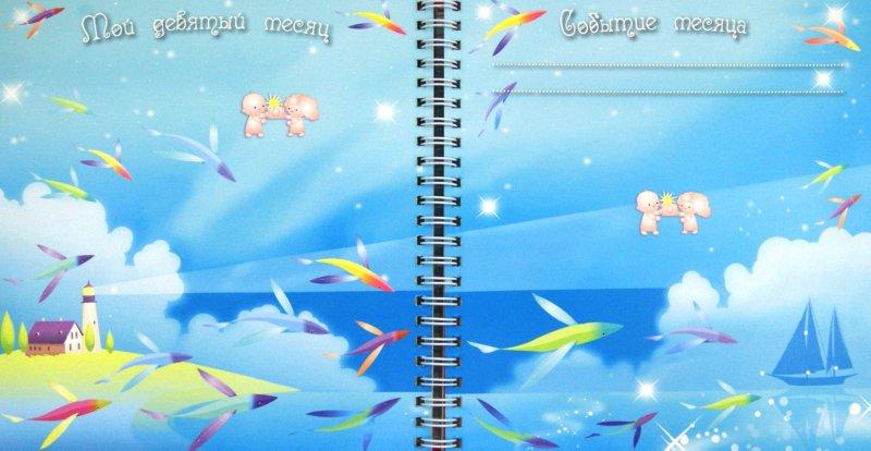 Иллюстрация 1 из 18 для Мой первый год (розовое оформление) - Лилия Иванова | Лабиринт - книги. Источник: Лабиринт