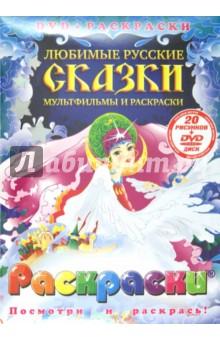 Любимые русские сказки. Мультфильмы и раскраски (+DVD)