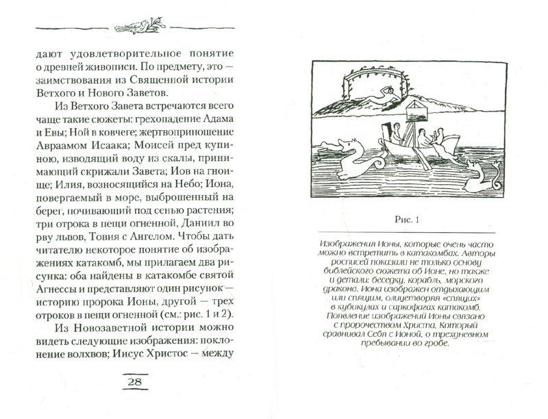 Иллюстрация 1 из 12 для Катакомбы - Павел Протоиерей | Лабиринт - книги. Источник: Лабиринт