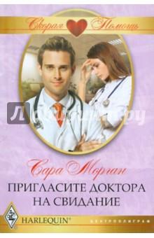 Пригласи доктора на свидание