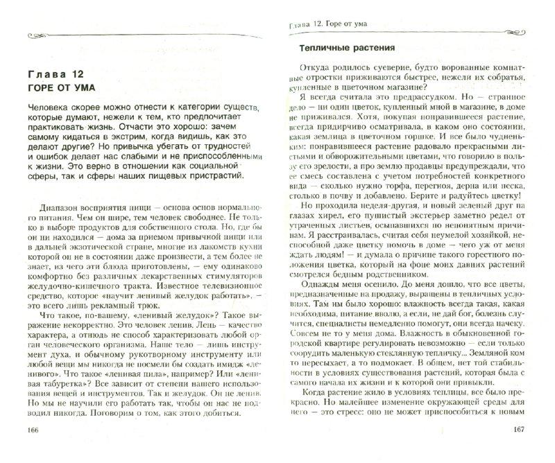 Иллюстрация 1 из 10 для Аура здоровья. Революция сознания вместо таблеток - Ольга Кольченко | Лабиринт - книги. Источник: Лабиринт