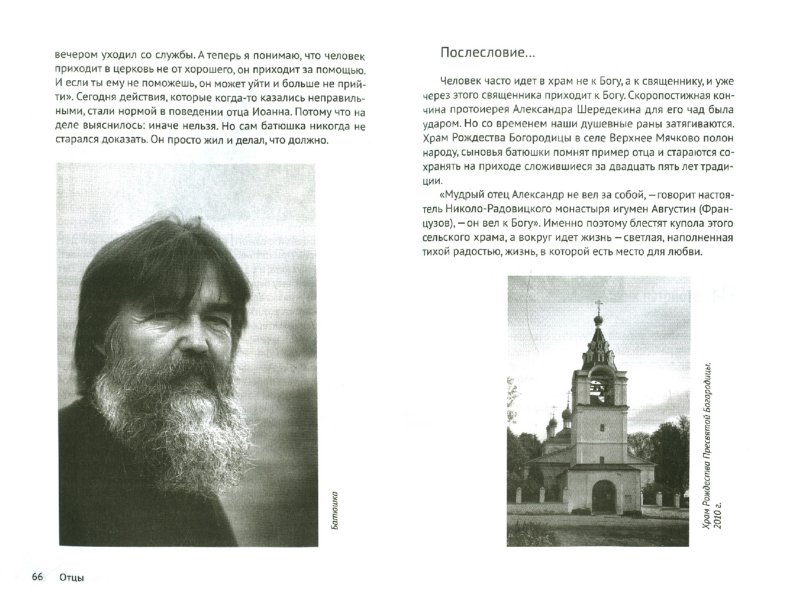 Иллюстрация 1 из 10 для Отцы, папы, бати - Артемий Лебедев | Лабиринт - книги. Источник: Лабиринт