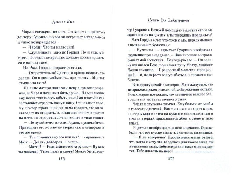 Иллюстрация 1 из 18 для Цветы для Элджернона - Дэниел Киз | Лабиринт - книги. Источник: Лабиринт