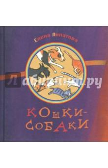 Липатова Елена Кошки-собаки