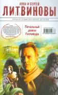 Литвинова, Литвинов: Печальный демон Голливуда