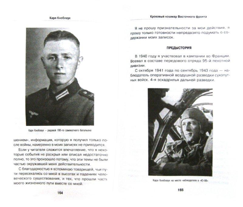 Иллюстрация 1 из 7 для Живые и мертвые Вермахта. Ужасы Восточного фронта - Нойенбуш, Вольфзангер, Кноблаух | Лабиринт - книги. Источник: Лабиринт