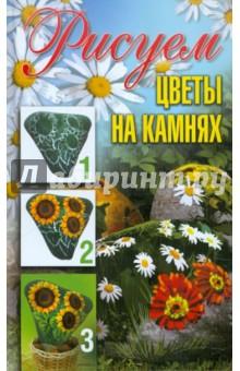 Ращупкина Светлана Юрьевна Рисуем цветы на камнях