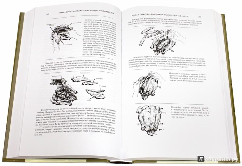 Иллюстрация 1 из 32 для Уроки французской кулинарии. Комплект в 2-х частях (в футляре) - Чайлд, Бертоль, Бек | Лабиринт - книги. Источник: Лабиринт