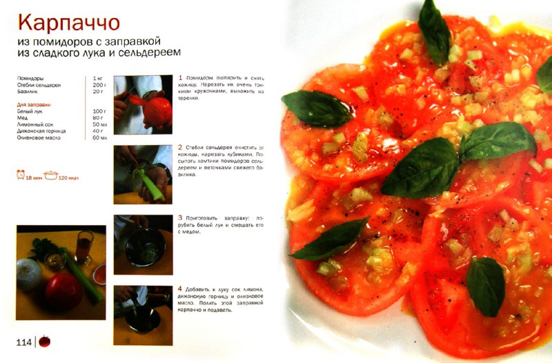 Иллюстрация 1 из 6 для Готовим овощи. Оригинальные рецепты от профессионалов | Лабиринт - книги. Источник: Лабиринт