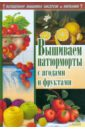 Наниашвили Ирина Николаевна, Соцкова Анастасия Геннадьевна Вышиваем натюрморты с ягодами и фруктами