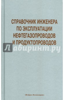Справочник инженера по эксплуатации нефтегазопроводов и продуктопроводов