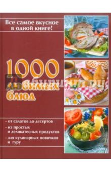 1000 любимых блюд