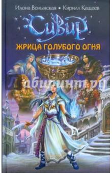 Волынская Илона, Кащеев Кирилл Жрица голубого огня